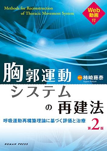 胸郭運動システムの再建法 第2版-呼吸運動再構築理論に基づく評価と治療 Web動画付