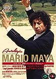フラメンコDVD マリオ・マヤ選集(アンソロジー)BOXセット / ANTOLOGIA MARIO MAYA