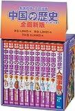 集英社 学習まんが 中国の歴史 全11巻セット (学習漫画 中国の歴史) 画像