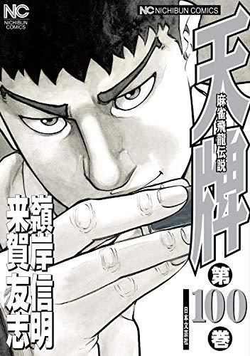 天牌 (100) (ニチブンコミックス)
