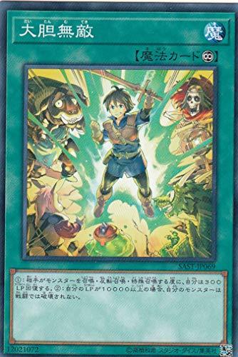 遊戯王 SAST-JP069 大胆無敵 (日本語版 ノーマル) SAVAGE STRIKE サベージ・ストライク