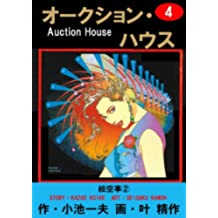 オークション・ハウス 4
