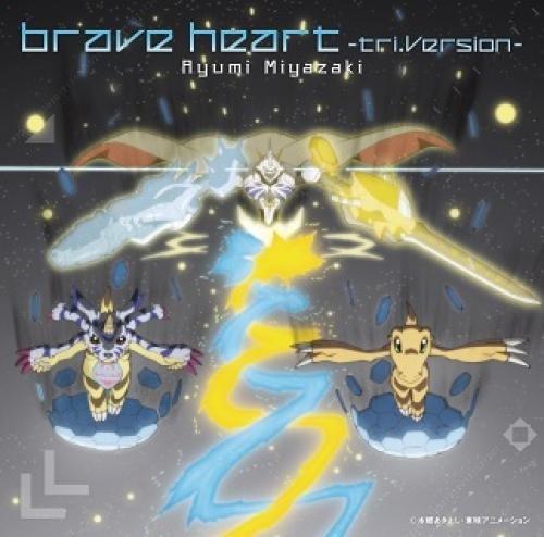 brave heart~tri.Version~(DVD付)