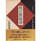 死の民俗学―日本人の死生観と葬送儀礼