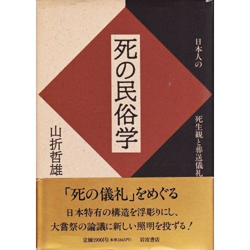 死の民俗学―日本人の死生観と葬送儀礼の詳細を見る