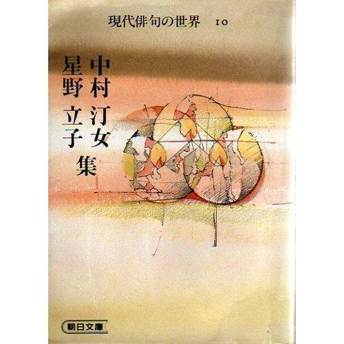 中村汀女 星野立子集 (朝日文庫―現代俳句の世界)