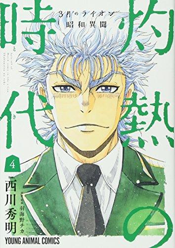3月のライオン昭和異聞 灼熱の時代 4 (ヤングアニマルコミックス)の詳細を見る