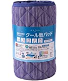 mofua cool 接触冷感素材 アウトラストクール敷パッド (抗菌 防臭 防ダニわた使用 涼感 ひんやり) クイーン ブルー 51710402