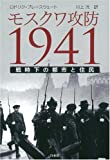 モスクワ攻防1941―戦時下の都市と住民