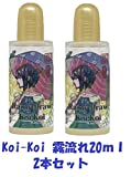 MK VAPE koi-koi こいこい 雨流れ Rainy Draw (濃厚バニラ&ドラゴンフルーツ) 20ml 2個セット