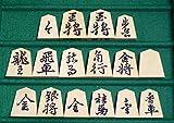 ★将棋駒 黄楊 特上彫駒/ 王義之 (桐角箱付) 梅商碁盤店