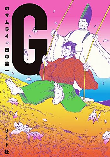 Gのサムライ (トーチコミックス)の詳細を見る