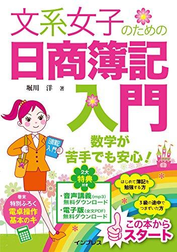 (音声講義・全文PDF付)文系女子のための日商簿記入門 文系女子シリーズ