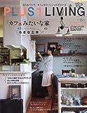 PLUS1 LIVING (プラスワン リビング) 2011年 08月号 [雑誌] 画像