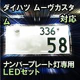 LEDナンバープレート用ランプ ダイハツ ムーヴカスタム対応 2点セット