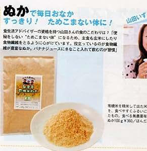 無農薬・有機栽培米ぬか「健康美人」100g