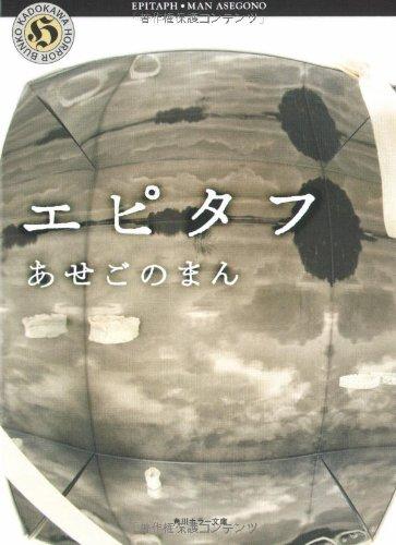エピタフ (角川ホラー文庫)の詳細を見る