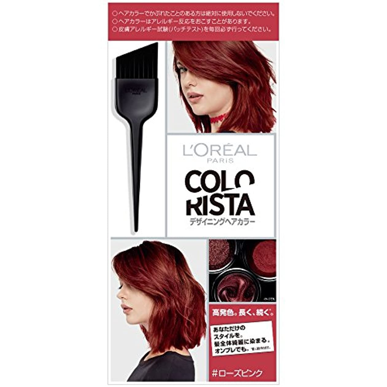 着飾るの頭の上ベイビーロレアル パリ カラーリスタ デザイニングヘアカラー ローズピンク