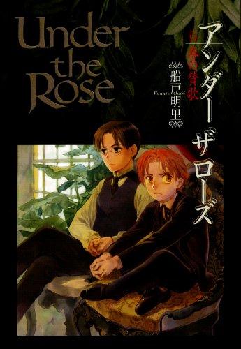 Under the Rose 6―春の賛歌 (バーズコミックスデラックス)の詳細を見る