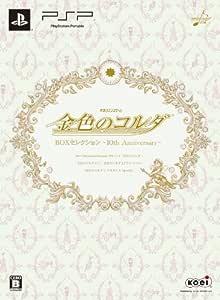 金色のコルダ BOX セレクション ~10th Anniversary~ - PSP