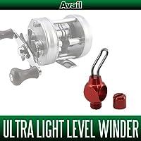 【Avail/アベイル】 ABU2500C用 ウルトラライトレベルワインダーセット レッド