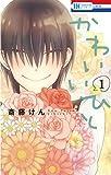 かわいいひと 1 (花とゆめコミックス) -