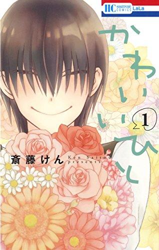 かわいいひと 1 (花とゆめコミックス)の詳細を見る