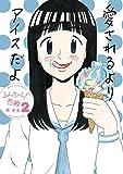 るみちゃんの恋鰹(2) (ビッグコミックス)
