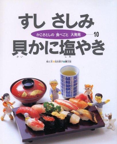 すしさしみ 貝かに塩焼き (かこさとしの食べごと大発見)