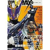 東映ヒーローMAX Vol.21 (タツミムック)