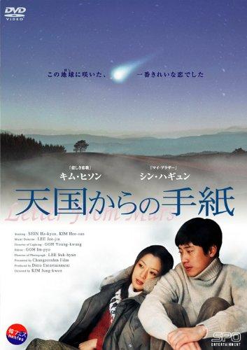 天国からの手紙 【韓流Hit ! 】 [DVD]