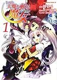いつか天魔を斬る魔女 (1) (角川コミックス・エース 356-1)