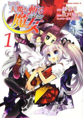 いつか天魔を斬る魔女 (1) (角川コミックス・エース 356-1)の詳細を見る