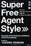 スーパー フリーエージェント スタイル  21世紀型ビジネスの成功条件 (角川フォレスタ)