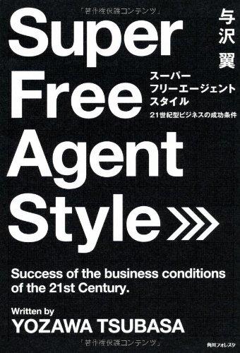 スーパー フリーエージェント スタイル  21世紀型ビジネスの成功条件 (角川フォレスタ)の詳細を見る
