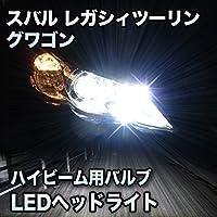 LEDヘッドライト ハイビーム スバル レガシィツーリングワゴン 後期対応セット