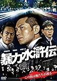 暴力水滸伝[DVD]