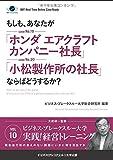 【大前研一】BBTリアルタイム・オンライン・ケーススタディ Vol.10(もしも、あなたが「ホンダ エアクラフト カンパニー社長」「小松製作所の社長」ならばどうするか?) (ビジネス・ブレークスルー大学出版(NextPublishing))