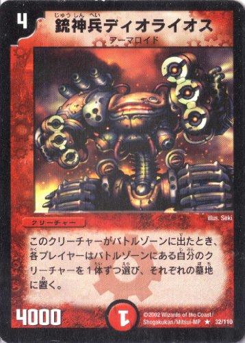 デュエルマスターズ 《銃神兵ディオライオス》 DM01-032-R  【クリーチャー】