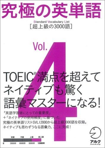 究極の英単語 SVL Vol.4 超上級の3000語 (究極シリーズ)の詳細を見る