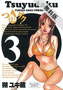 つゆダク(3)【期間限定 無料お試し版】 (ビッグコミックス)