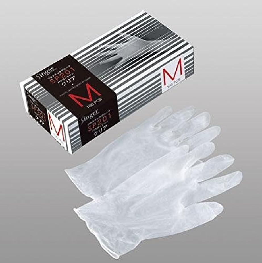 ベル定義するループシンガープラスチックグローブ(手袋) SP201 パウダーフリー クリアー(100枚) M