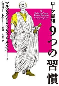 ローマ貴族9つの習慣書影