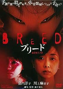 ブリード 血を吸う子供 [DVD]