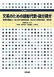文系のための線形代数・微分積分 (専門基礎ライブラリー)