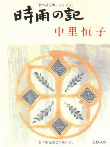 新装版 時雨の記 (文春文庫)