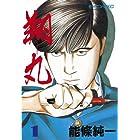 翔丸(1) (モーニングコミックス)
