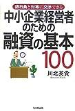 銀行員と対等に交渉できる中小企業経営者のための融資の基本100 (DO BOOKS)