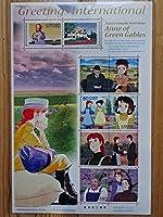 記念切手シート 赤毛のアン 国際文通グリーティング 解説書付 日本カナダ共同 アンシャーリーダイアナバリーグリーンゲイブルズ