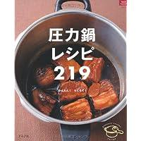 圧力鍋レシピ219―かんたん!らくらく! (マイライフシリーズ 764 特集版)